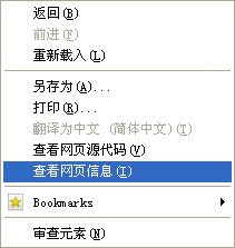 Chrome插件:Bookmarks list from context menu