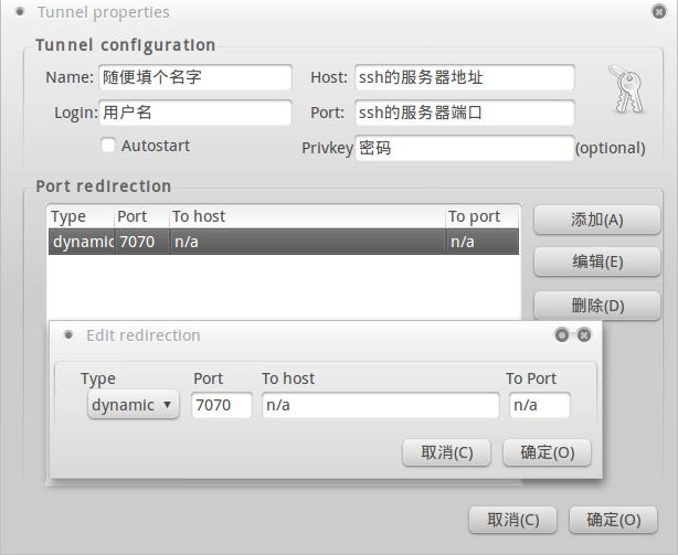 Ubuntu下SSH代理设置