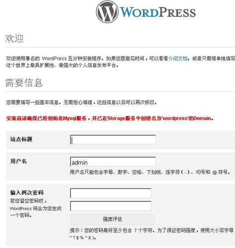 免费独立博客搭建:在新浪的云计算SAE上安装wordpress