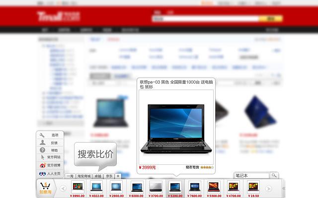 Chrome浏览器扩展推荐:如意淘
