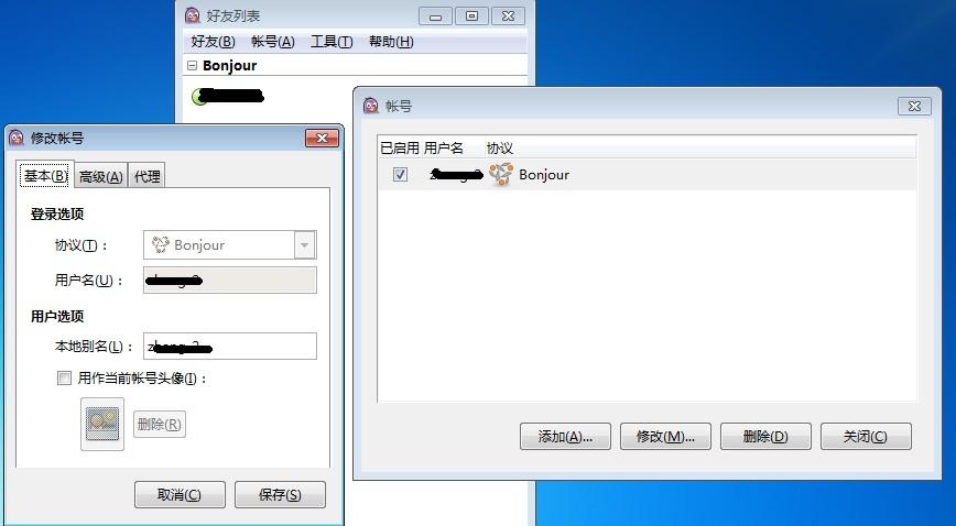 使用Pidgin实现本地局域网聊天和传输文件