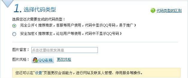 在网页中添加QQ聊天按钮