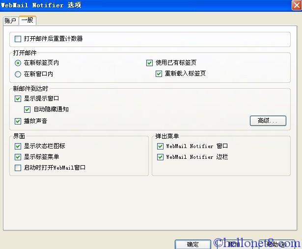 Firefox浏览器邮件通知插件:WebMail Notifier