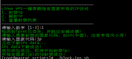 ipset_block_country_japan_ip