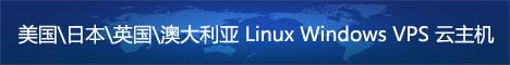 美国Windows VPS|国外Linux服务器、云主机