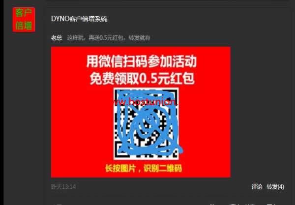 微信红包营销推广